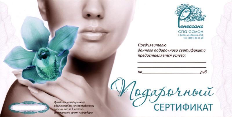 Подарочный сертификат на массаж для мужчин москва